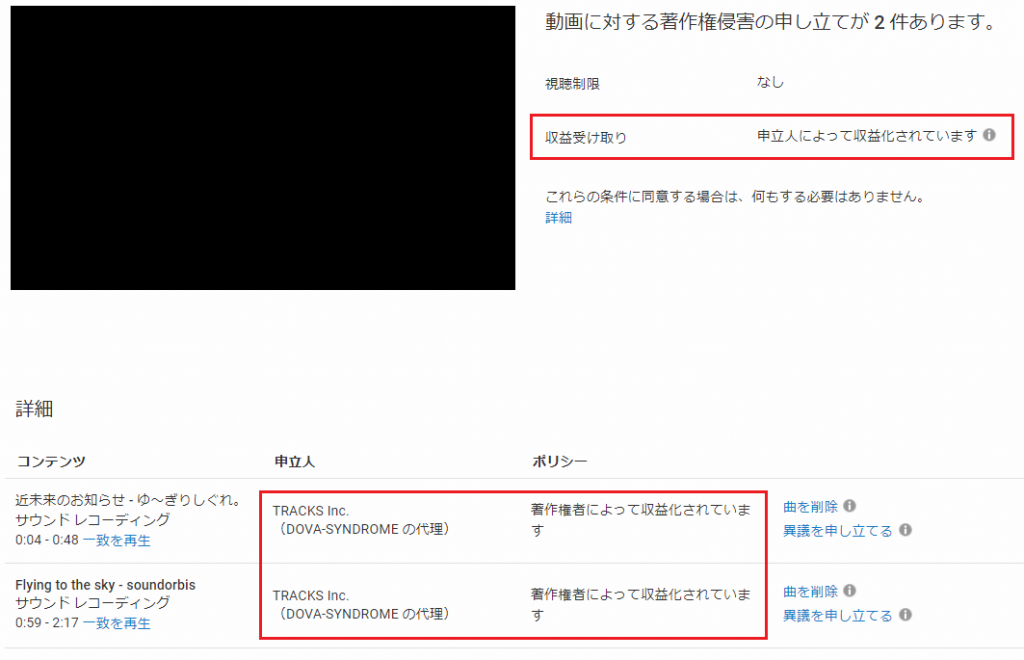 youtube 著作 権 侵害